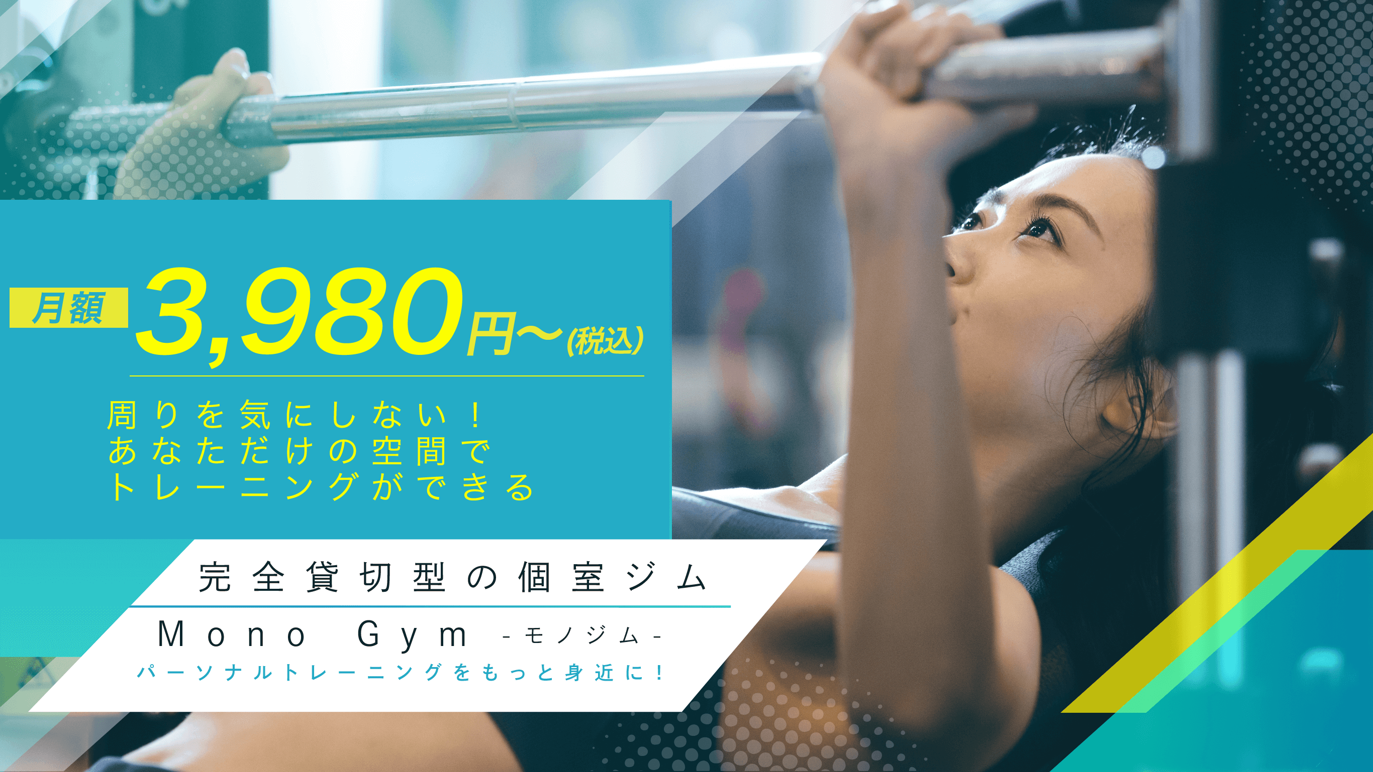 月額4,900円 周りを気にしない!あなただけの空間でトレーニングができる 完全貸切型の個室ジム Mono Gym モノジム
