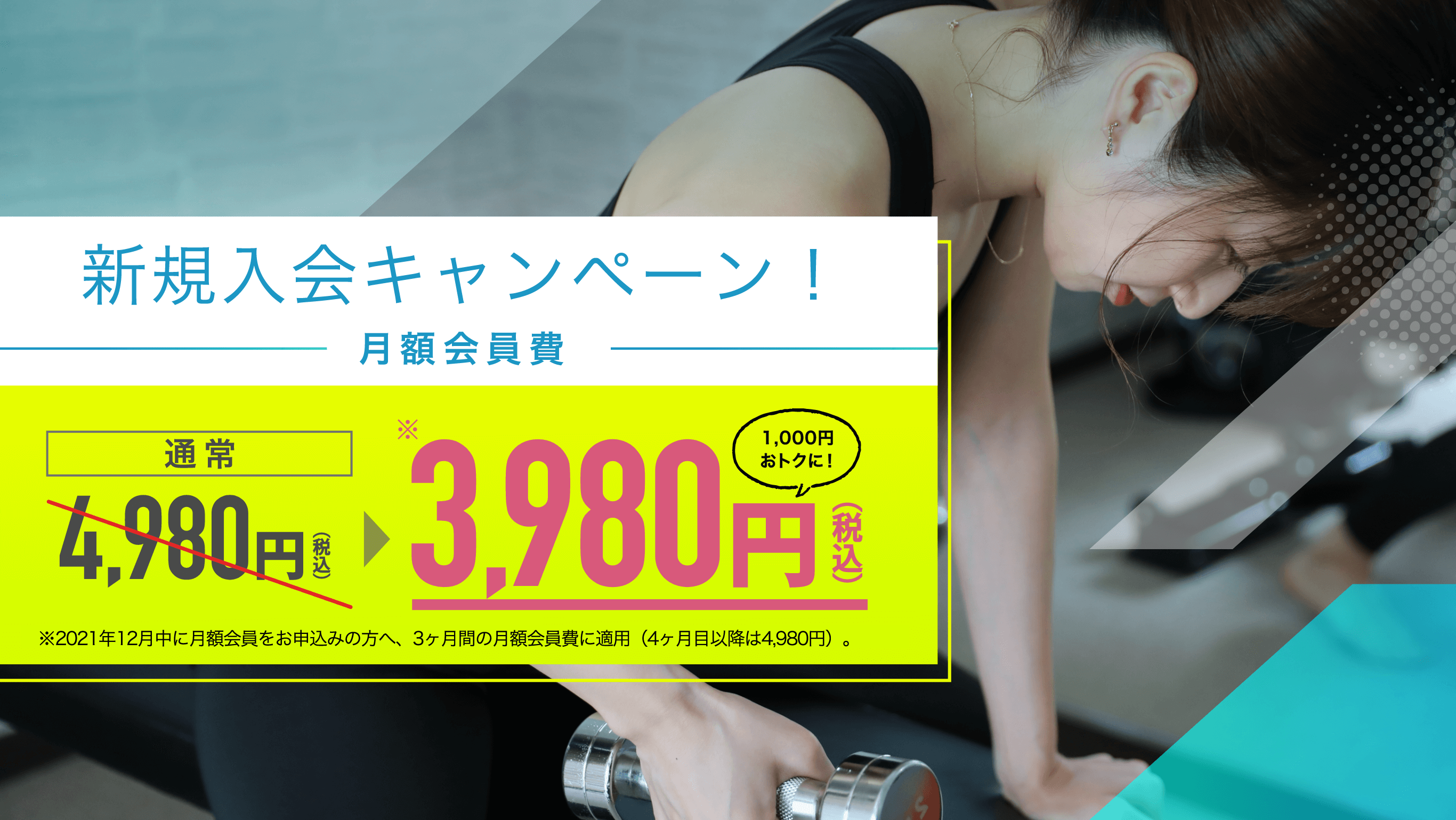 OPEN CAMPAIGN 月額会員費 通常4,980円が3,980円 2021年6月末まで